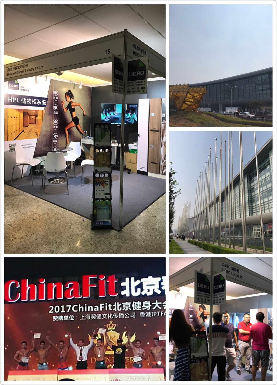 2017China Fit Beijing - DEBO HPL lockers...
